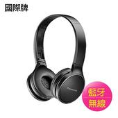《Panasonic國際牌》藍牙無線耳罩式耳機RP-HF400BGCK