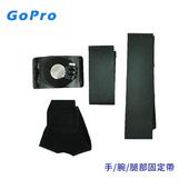 《GoPro》手/腕/腿部固定帶