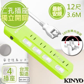 《KINYO》12呎 2P四開四插安全延長線(SD-244-12)台灣製造‧新安規(1入)