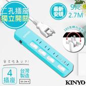 《KINYO》9呎 2P四開四插安全延長線(SD-244-9)台灣製造‧新安規(1入)