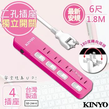 《KINYO》6呎 2P四開四插安全延長線(SD-244-6)台灣製造‧新安規(1入)