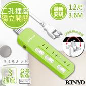 《KINYO》12呎 2P三開三插安全延長線(SD-233-12)台灣製造‧新安規(1入)