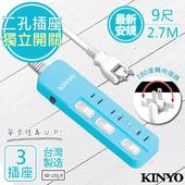 《KINYO》9呎 2P三開三插安全延長線(SD-233-9)台灣製造‧新安規(1入)