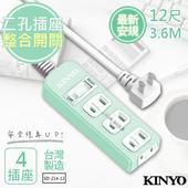 《KINYO》12呎 2P一開四插安全延長線(SD-214-12)台灣製造‧新安規(1入)