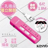《KINYO》6呎 2P三開三插安全延長線(SD-233-6)台灣製造‧新安規(1入)