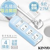 《KINYO》9呎 2P一開四插安全延長線(SD-214-9)台灣製造‧新安規(1入)