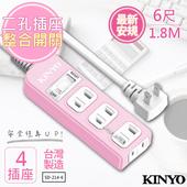《KINYO》6呎 2P一開四插安全延長線(SD-214-6)台灣製造‧新安規(1入)