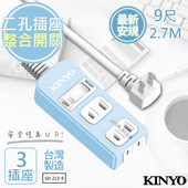 《KINYO》9呎 2P一開三插安全延長線(SD-213-9)台灣製造‧新安規(1入)