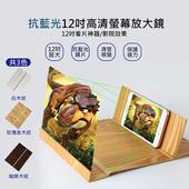 抗藍光12吋高清手機螢幕放大鏡(玫瑰金木紋)