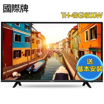 《Panasonic 國際牌》43型4K連網液晶顯示器+視訊盒TH-43GX600W(送基本安裝)