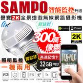《聲寶 SAMPO》【聲寶SAMPO】贈32G 360度2K超高畫質智慧全景燈泡無線網路遠端監視監看攝影機 ipcam(組)