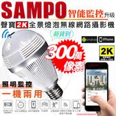 《聲寶 SAMPO》【聲寶SAMPO】360度2K超高畫質智慧全景燈泡無線網路遠端監視監看攝影機 ipcam(組)