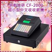 《京都技研》CF-2000超小型中文收據機/收銀機