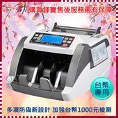 《台灣鋒寶》FB-D1台幣專用高級點驗鈔機