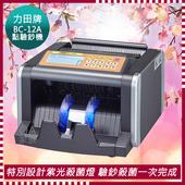《力田牌》BC-12A高品質台幣人民幣點驗鈔機