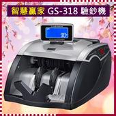 《智慧贏家》GS-318智能點驗鈔機