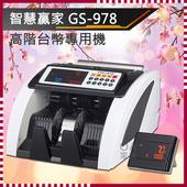 《智慧贏家》GS-978高階台幣專用點驗鈔機