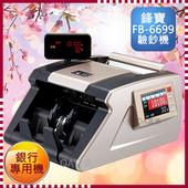 《台灣鋒寶》FB-6699銀行專用點驗鈔機