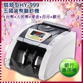 《翡翠型》HY-999五國貨幣頂級點驗鈔機