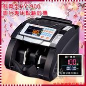 《翡翠型》HY-900六國貨幣銀行專用點驗鈔機