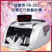 《台灣鋒寶》FB-202攜帶型台幣人民幣專用點驗鈔機