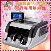 《台灣鋒寶》FB-6168五磁頭專業級點驗鈔機