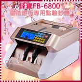 《台灣鋒寶》FB-6800 銀行專用六國貨幣點驗鈔機