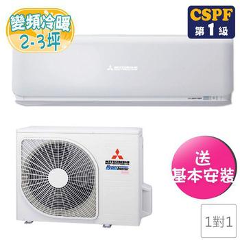 《送曬衣架★三菱重工》2-3坪R32變頻冷暖型分離式冷氣DXK20ZST-W/DXC20ZST-W