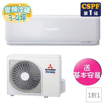 《送曬衣架★三菱重工》3-4坪R32變頻冷暖型分離式冷氣DXK25ZST-W/DXC25ZST-W