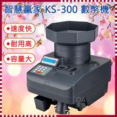 《智慧贏家》KS-300智慧型數幣機