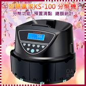 《智慧贏家》KS-100智慧型數分幣機