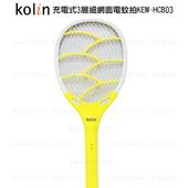 Kolin歌林充電式3層細網面電蚊拍KEM-HCB03