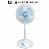 《Kolin歌林》14吋桌立扇KF-SJ1402