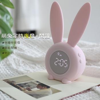 萌兔定時夜燈+鬧鐘 時鐘 聲控/夜燈/伴睡燈 倒計時 貪睡 LED顯示 溫度 日期 USB充電(湖藍色)
