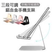 三段可調式鋁合金手機支架 平板電腦手機萬用支架 高質感鋁合金材質 手機架 展示架(黑色)