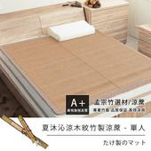 《莫菲思》《炎夏沁涼孟宗竹木紋竹蓆》(3X6尺 單人木紋竹蓆)