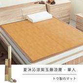 《莫菲思》《炎夏沁涼紫玉藤蓆 》(3x6尺單人藤蓆)
