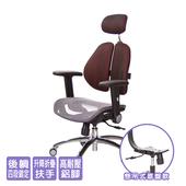 《GXG》GXG 高雙背網座 電腦椅 (鋁腳/摺疊升降扶手)  TW-2804 LUA1(黑紅色)