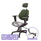 《GXG》GXG 高雙背網座 電腦椅 (升降鋼板扶手)  TW-2804 EA8(黑綠色)
