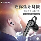 《Baseus 倍思》磁吸充電藍芽耳機(黑色)