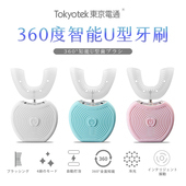 《東京電通》360度智能U型牙刷(薄荷藍)
