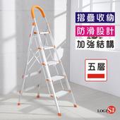 LOGIS 家用摺疊梯 五層梯 鋁製扶手梯 防滑梯 工作梯 耐重150KG 鋁梯 加厚鋼管 梯子 安全耐重【CS-105A】