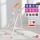 LOGIS 家用摺疊梯 三層梯 鋁製扶手梯 防滑梯 工作梯 耐重150KG 鋁梯 加厚鋼管 梯子 安全耐重【CS-103A】(銀)