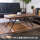 《C&B》伊塔工業復古風可折合茶几桌(胡桃色)