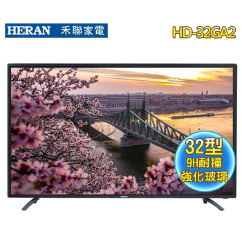 《HERAN 禾聯》32型 HD 9H耐撞強化玻璃液晶顯示器+視訊盒HD-32GA2(基本運送/不含安裝)