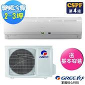 《GREE 格力》2-3坪R32時尚變頻冷專分離式分冷氣GSE-23CO/GSE-23CI