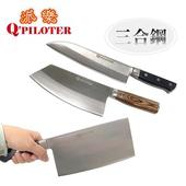 《台灣製造 派樂》三合鋼刀具3件組((主廚刀+中華切刀+斬剁兩用刀))