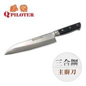 《台灣製造 派樂》三合鋼主廚刀(1入)
