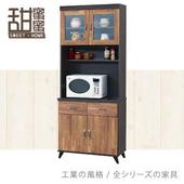 《甜蜜蜜》裕井2.7尺碗櫃組/收納櫃