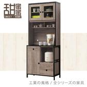 《甜蜜蜜》梅森2.7尺石面碗盤櫃(全組)/收納櫃
